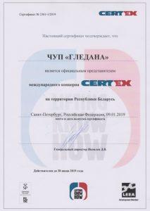 Продажа стальных канатов и грузозахватных приспособлений Услуги sertifikat-certex-213x300