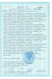 О компании -Новая-лицензия-цвет0003_01-180x270